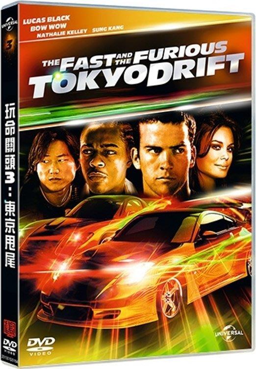 合友唱片 玩命關頭3:東京甩尾 DVD THE FAST AND THE FURIOUS:TOKYO DRIFT