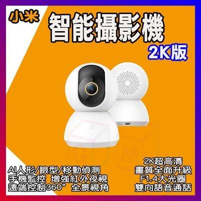 小米米家智慧攝影機 雲台2K 米家 米...