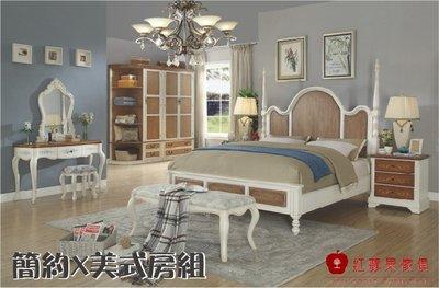 [紅蘋果傢俱]FG-016-A 6尺米床 實木床 雙人床 歐式床 美式床 床頭櫃 梳妝台 三門衣櫃 床尾凳 房間組