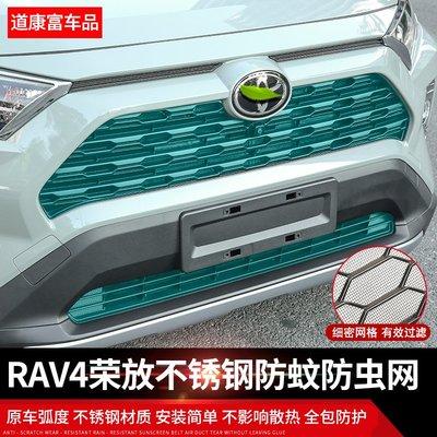 @振宇汽車適用于款RAV4防蟲網不銹鋼防鼠新榮放威蘭達水箱保護中網改裝