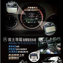 【內湖改裝技研】賓士 專用儀表整合型胎壓監控系統 完整呈現