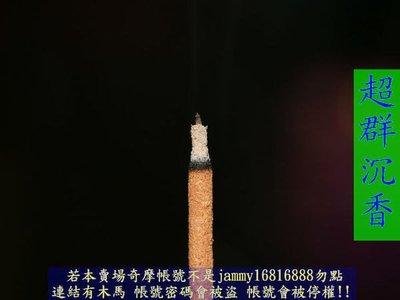 ※超群香業※台灣肖楠 尺三 立香 10斤