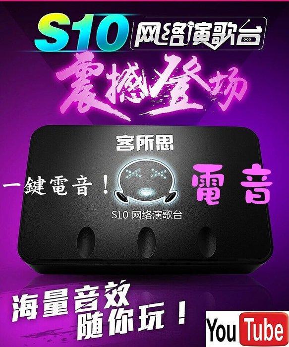 手機app唱歌客所思S10一鍵電音迴音機台灣售後保固USB音效卡送166網路音效軟體男變女
