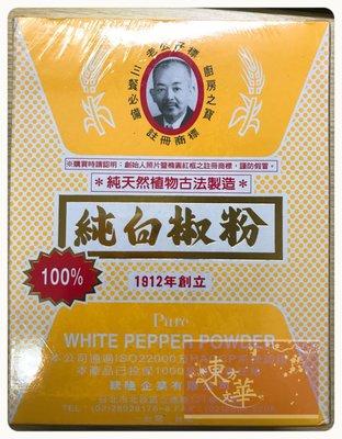 【嚴選】老公仔標 100%純白胡椒粉