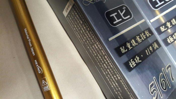 【欣の店】合興 金光閃閃 蝦竿 1/9調 極硬硬 6/7/8 3way伸縮 附配重+360度萬轉