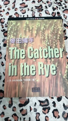 楊柳舊書-麥田捕手 The Catcher in the Rye敦煌書局 英漢對照 ISBN:9576062551
