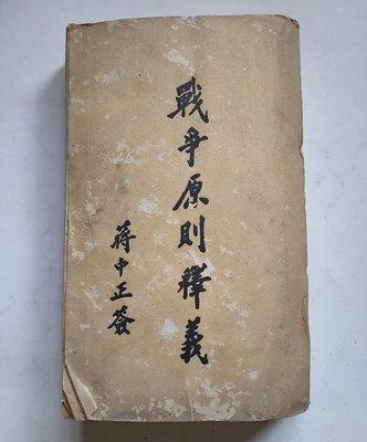 民國48年[戰爭原則釋義] 蔣中正簽