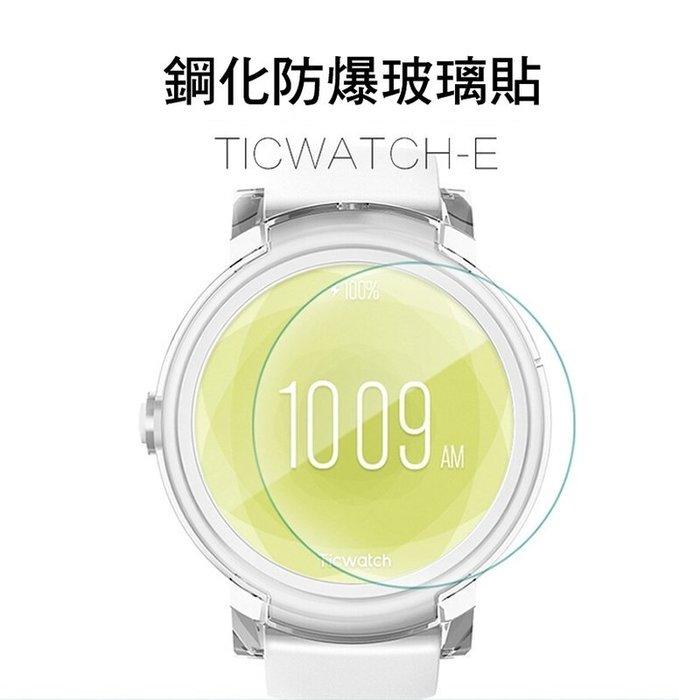 *Phone寶*Ticwatch E 鋼化玻璃貼 硬度 高硬度 高清晰 高透光 9H