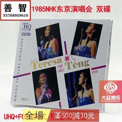 音橋 鄧麗君1985 NHK東京演唱會 雙碟 UHQCD FORS 限量編號版 唱片 CD【善智】