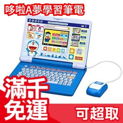 日本 萬代 BANDAI Disney 哆啦A夢學習電腦 兒童顏色形狀語言認知學習筆電玩具❤JP Plus+