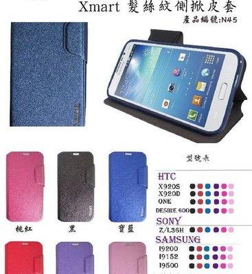 妮妮通訊~♥ 髮絲紋 側掀皮套 HTC Desire 600,Butterfly S ~SONY Xperia Z