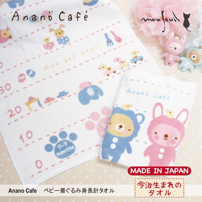 日本製 Anano Cafe 身高計 浴巾