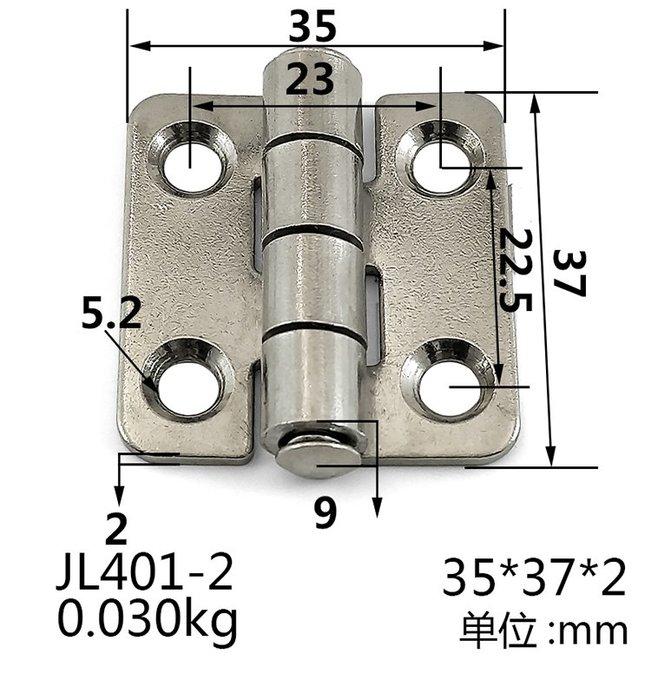 商品滿200起購304不銹鋼鉸鏈振光1.5寸震光小合頁小型機械箱體通用型37*35*2mm規格不同價格不同