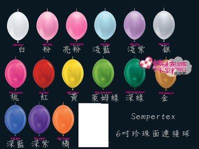 &棒棒糖氣球館& LINK-O-LOON 6吋珍珠面連接球 連結球 針球 尾巴球 連結氣球