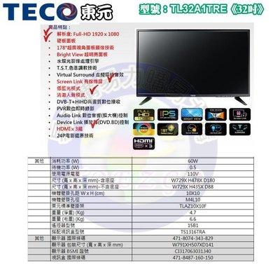 【易力購】TECO 東元液晶 TL32A1TRE《32吋》全省運送