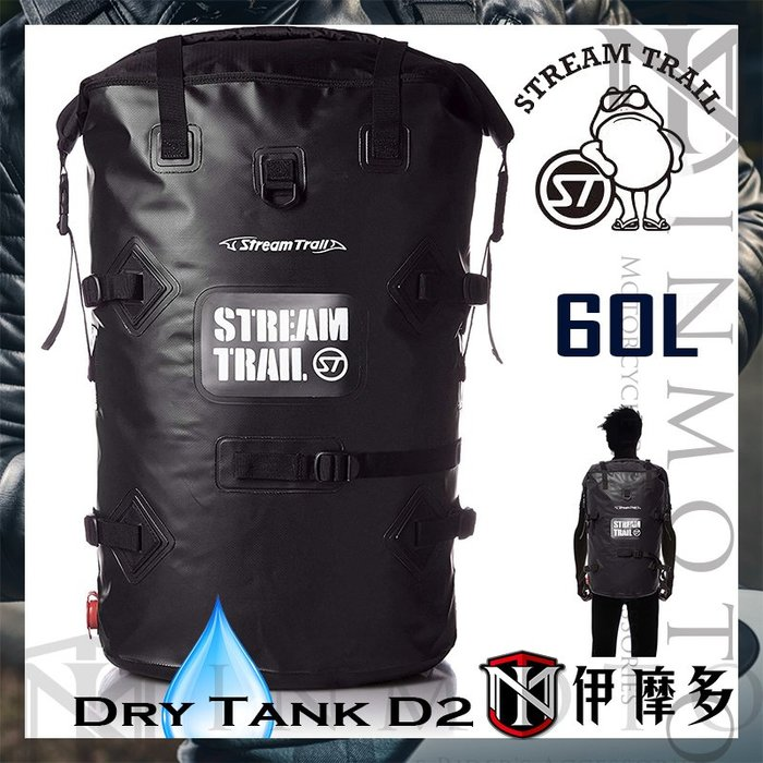 伊摩多※日本Stream Trail Dry Tank D2 60L 戶外防水雙肩後背坦克包 衝浪泛舟登山露營。瑪瑙黑