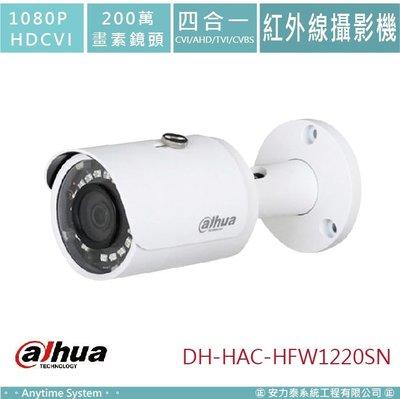 安力泰系統|大華 1080P HDCVI 200萬 監視 紅外線管型攝影機 DH-HAC-HFW1220SN