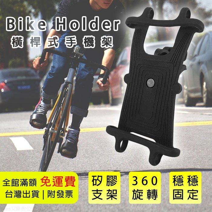 【第三代矽膠手機支架】支援4吋-6吋 適用 腳踏車 / 重機 / 跑步機 / 嬰兒車 支架 可360度旋轉 手機架 車架