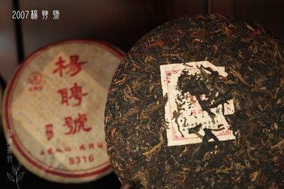 2007年 楊聘號 8316 生茶 勐海 入口飽滿潤滑 信德茶行 批發 普洱茶 1
