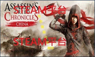 肉包遊戲 PC版 官方正版 STEAM 平台 繁體中文 刺客教條編年史 中國篇 Chronicles China