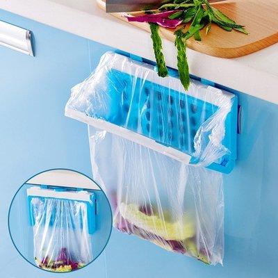 摺疊式垃圾袋支架 門背 垃圾桶 掛架 防蟑 大開口 櫥櫃 收納 置物 分類 袋子 廚房 廚餘❃彩虹小舖❃【J210】