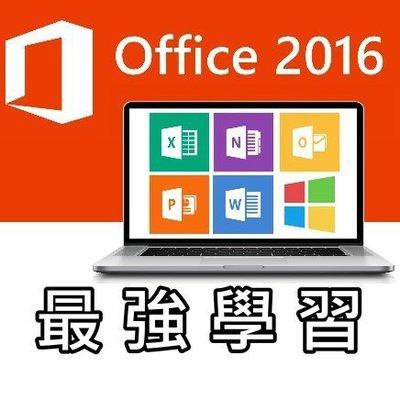 office 2016 影音教學-Word、Excel、PowerPoint,求職、文書,如:六福村、陶板屋、王品、西堤、原燒、劍湖山、小人國、義大世界、馬拉灣