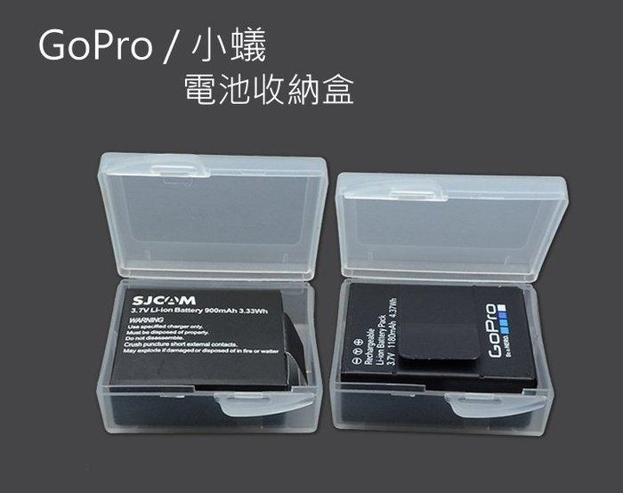 【中壢NOVA-水世界】GoPro HD HERO 小蟻 SJ4000 山狗 鋰電池專用收納盒 透明保護殼 防塵保存