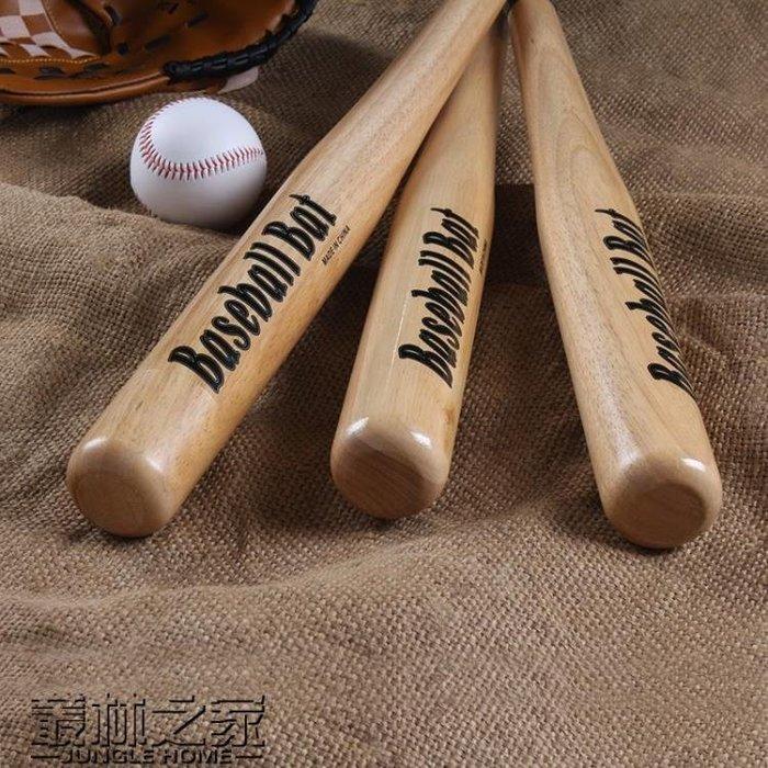 超硬棒球棒防身打架武器防衛實心車載棒球棍實木橡木壘球棒球桿