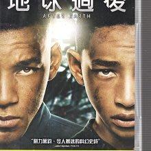 【 LEYA 影音專賣坊~*】地球過後 DVD(二手片)滿千元免運費!
