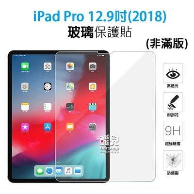 【飛兒】保護螢幕 蘋果 iPad Pro 12.9吋 2018 正面 玻璃貼 亮面 2.5D 9h 鋼化玻璃貼 222