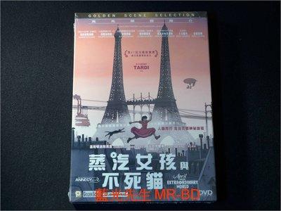 [DVD] - 愛波的異想世界 ( 蒸汽女孩與不死貓 ) April and the Extraordinary Wor