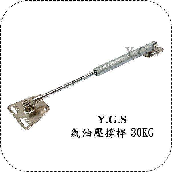 Y.G.S~三角架、支撐桿系列~氣油壓撐桿30kg 氣壓棒支撐桿  (含稅)