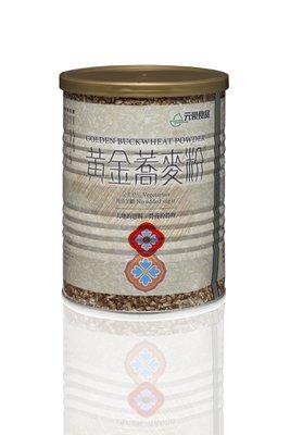 出清價 元豪-黃金蕎麥粉400g原價1罐400元