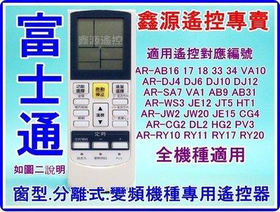 富士通冷氣遙控器 適用AR-VA10 AR-SA7 AMC-182H AR-DJ4 AR-DJ10 AR-JE15 台南市