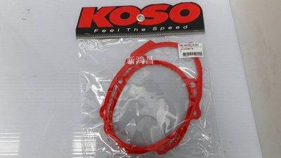 【新鴻昌】KOSO 勁戰四代 BWSR125 傳動外蓋膠條 紅 新北市