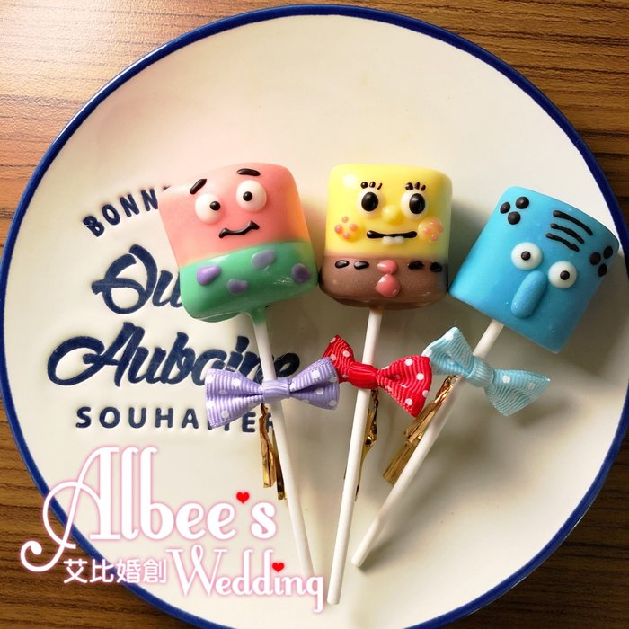婚禮週邊-艾比婚創❤️海綿寶寶 派大星 章魚哥 造型巧克力棉花糖/棒棒糖/二次進場/生日禮/慶生派對/婚禮小物/喜糖