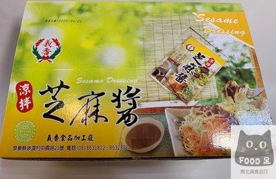 Food足南北貨 - 台灣義香 涼拌芝麻醬包 內含芝麻醬25g.醬汁60ml *此為單包販售賣場*餐桌涼拌清爽好美味