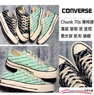 Converse Chunk 70s 薄荷綠 黑 滿版 草寫 低調 亮點 低筒 帆布 情侶 字母 logo ~美澳代購~