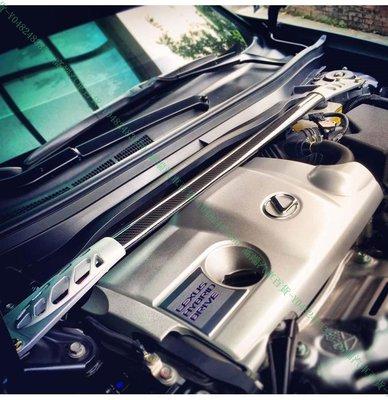 『高端汽車百貨』Lexus凌志 15-20款 NX200 NX200T NX300H碳纖維 引擎室拉桿 車身平衡桿 改裝