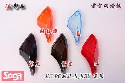 ☆車殼王☆SYM-JET-S-JETS-125-前方向燈殼-EG部品
