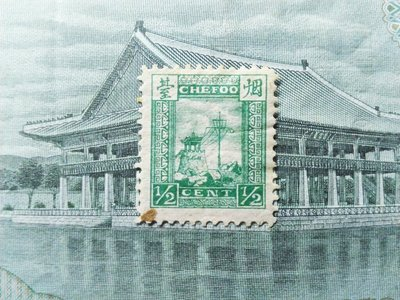 大清 煙臺書信館 1893年 (Treaty Port) China Chefoo ½c. Mint.