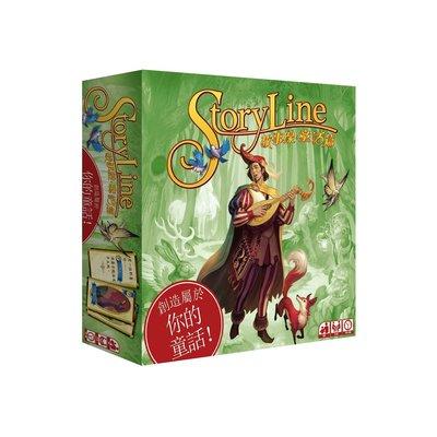 大安殿實體店面 免運 故事線 童話篇 StoryLine Fairy Tales 說書人 框架型從前從前 繁中正版桌遊