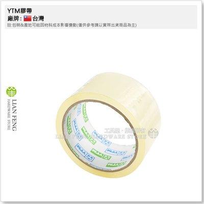 【工具屋】YTM膠帶 2