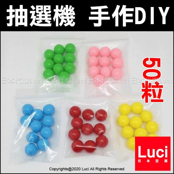 抽選機 補充包 彩色球 50粒裝 直徑1.2cm 旅蛙 旅行青蛙 手作DIY 勞作 土產 摸彩 抽獎 LUCI日本代購