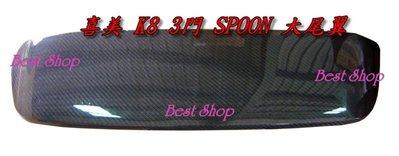 ~Best Shop~ CIVIC 喜美 三門 SPOON K8 卡夢 尾翼 96~00 3D ,特價5000元
