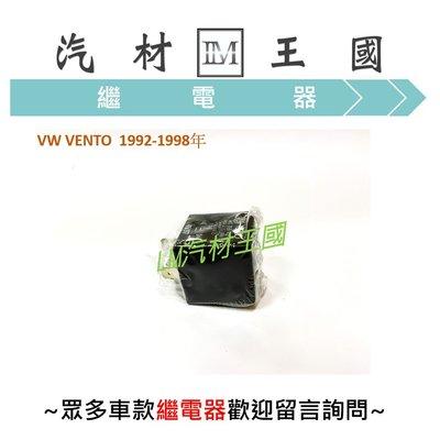 【LM汽材王國】繼電器 VW VENTO1992-1998年 冷氣繼電器5P 福斯