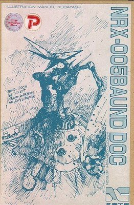 日本1980原版絕版 GK baund doc 竹谷隆之 橫山宏 近藤和久 小林誠 機動戰士 鋼彈 模型 海洋堂