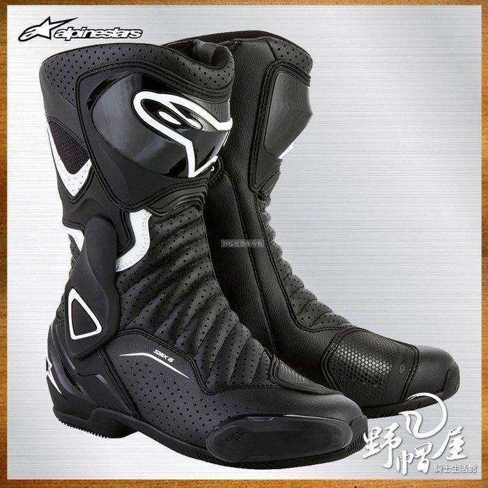 三重《野帽屋》來店再優惠!Alpinestars STELLA SMX-6 V2 A星 防摔 賽車靴 女款。黑白/打洞款