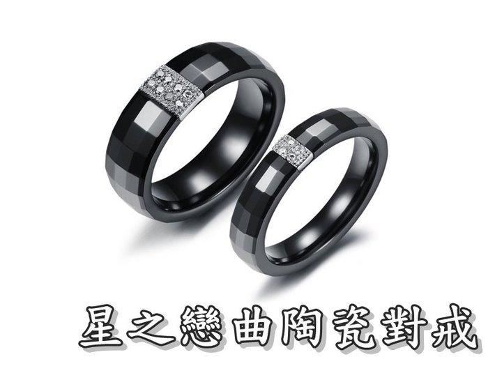 《316小舖》【C248】(頂級陶瓷戒指-星之戀曲陶瓷對戒-單件價 /永不褪色戒指/天然陶瓷戒指)