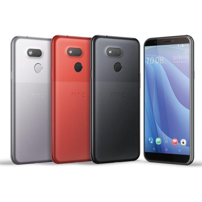 【玩美奇機】HTC Desire 12s 5.7吋 攜碼亞太電信4G吃到飽 吸收違約金 攜碼搭配最划算